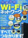 USED【送料無料】快適活用WiーFiネットワーク—iPhone・ゲーム機・AV機器・パソコンがすべて (英和MOOK らくらく講座 183)
