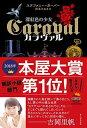 送料無料【中古】カラヴァル(Caraval) 深紅色の少女