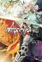 USED【送料無料】Fate/Apocrypha vol.2「黒の輪舞/赤の祭典」【書籍】