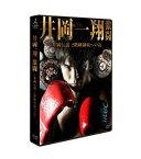 USED【送料無料】井岡一翔 激闘 ~井岡伝説2階級制覇への道~ [DVD] [DVD]