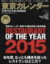 USED【送料無料】東京カレンダー 2016年 01 月号 [雑誌] [Print Magazine]の商品画像