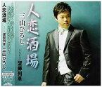 USED【送料無料】人恋酒場 [Audio CD] 三山ひろし; 仁井谷俊也 and 前田俊明