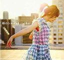 送料無料【中古】時のシルエット (通常仕様) [Audio CD] aiko