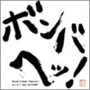 送料無料【中古】Bomb A Head!Returns!(CCCD) [Audio CD] DJ FUMIYA; m.c.A・T feat.DA PUMP; AKIO TOGASHI and ピストン西沢