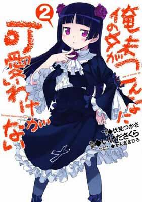 產品詳細資料,日本Yahoo代標|日本代購|日本批發-ibuy99|圖書、雜誌、漫畫|漫畫|USED【送料無料】俺の妹がこんなに可愛いわけがない 2 (電撃コミックス) [Comic] いけ…