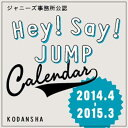 送料無料【中古】Hey! Say! JUMP 2014.4-2015.3 オフィシャルカレンダー (講談社カレンダー)の商品画像