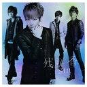 USED【送料無料】残り香(初回生産限定盤B)(DVD付) [Audio CD] シド