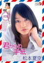 USED【送料無料】松本夏空 君からの手紙 [DVD] [D...