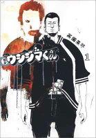 USED【送料無料】闇金ウシジマくん 1 (ビッグコミックス) [Comic] 真鍋 昌平