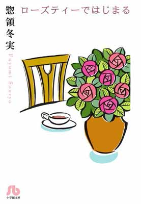 USED【送料無料】ローズティーではじまる (小学館文庫 そA 27) [Paperback Bunko] 惣領 冬実