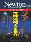 USED【送料無料】深海の世界—水深1万メートルの秘境 (ニュートンムック Newton別冊)