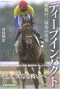 USED【送料無料】ディープインパクト—無敗の三冠馬の真実 (廣済堂競馬コレクション) 島田 明宏