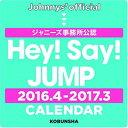 USED【送料無料】Hey! Say! JUMP 2016.4→2017.3 CALENDAR (ジャニーズ事務所公認) 女性自身編集部特別編集の商品画像
