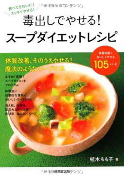 USED【送料無料】毒出しでやせる! スープダイエットレシピ (食で元気!) 植木 もも子