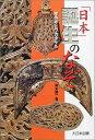 USED【送料無料】「日本」誕生のなぞ−卑弥呼とワカタケル (ノンフィクション・ワールド) [Tankobon Hardcover] 岡本 健一
