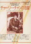 USED【送料無料】チャーリー・チャンの活躍 (創元推理文庫 122-1) E.D.ビガーズ and 佐倉 潤吾