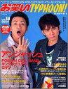 ブックサプライで買える「USED【送料無料】お笑いtyphoon! Japan vol.14 (エンターブレインムック」の画像です。価格は700円になります。