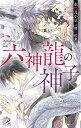 USED【送料無料】六神龍の神子 (ロワ?ブラン) [Paperback Shinsho] 水無月 小豆 and 周防 佑未