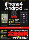 USED【送料無料】iPhone4×Android (OAK MOOK 351) [JP Oversized]