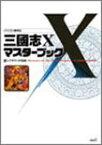 USED【送料無料】三國志X マスターブック シブサワ・コウ and コウ, シブサワ