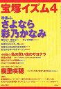 USED【送料無料】宝塚イズム〈4〉特集 さよなら彩乃かなみ [Tankobon Hardcover] 榊原 和子