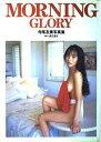 送料無料【中古】MORNING GLORY—寺尾友美写真集 達生, 渡辺