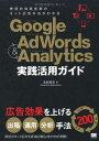 USED【送料無料】Google AdWords & Analytics 実践活用ガイド [Tankobon Softcover] 永松 貴光