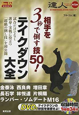 本・雑誌・コミック, その他 350! (DVD) (BUDORA BOOKS)
