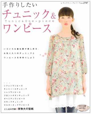 USED【送料無料】手作りしたいチュニック&ワンピース (レディブティックシリーズ no. 2707)
