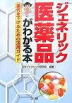 USED【送料無料】ジェネリック医薬品がわかる本—薬代を下げるための活用ガイド 日本ジェネリック研究会