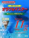 USED【送料無料】スタートアップオラクルマスター BronzeDBA11g—オラクル認定技術者資格試験 (SCC Books 338) [Tankobon Hardcover] 木本 恵美子 and アクティ