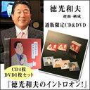 USED【送料無料】徳光和夫のイントロオン!! CD&DVD [DVD]