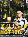 USED【送料無料】東京カレンダー 2014年 08月号 [雑誌]の商品画像