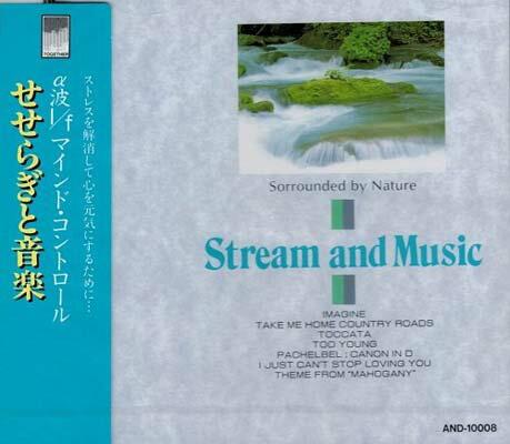 送料無料【中古】せせらぎと音楽 [Audio CD]