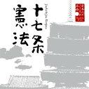 USED【送料無料】日本人のこころと品格(1)~十七条憲法 [Audio CD] 大和田伸也