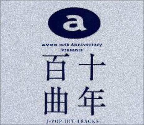 送料無料【中古】十年百曲 [Audio CD] オムニバス; TRF; hitomi; 安室奈美恵; globe; 天方直実; Moon Child; Every Little Thing; D-LOOP; Favorite Blue and m.c.A・T
