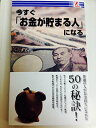 送料無料【中古】今すぐ「お金が貯まる人」になる [Paperback Shinsho] エディターズ・キャンプ