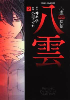 コミック, その他  2 (DX) Comic : and :
