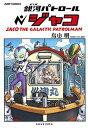 USED【送料無料】銀河パトロール ジャコ 特装版 (コミックス) [Comic] 鳥山 明
