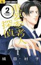 送料無料【中古】重要参考人探偵 (2) (フラワーコミックス...