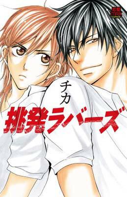 USED【送料無料】挑発ラバーズ (MIU恋愛MAX COMICS) チカ