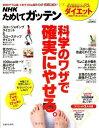 送料無料【中古】NHKためしてガッテン科学のワザで確実にやせる。—失敗しない!目からウロコのダイエット術 (主婦と生活生活シリーズ)