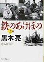 ブックサプライで買える「送料無料【中古】鉄のあけぼの 上 (日経文芸文庫」の画像です。価格は320円になります。