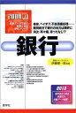 USED銀行〈2004年版〉 (最新データで読む産業と会社研究シリーズ) 雄一郎, 伊藤
