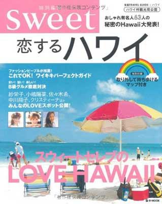 本・雑誌・コミック, その他 USEDsweet (e-MOOK TRAVEL GUIDE) sweet