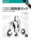 送料無料【中古】CSS3開発者ガイド 第2版 —モダンWebデザインのスタイル設計 [JP Oversized] Peter Gasston and 牧野 聡