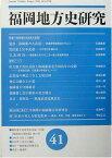 USED【送料無料】福岡地方史研究〈第41号〉特集・福岡藩の古武道と武蔵 [Tankobon Hardcover] 石瀧 豊美