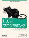 USED【送料無料】CGIプログ...