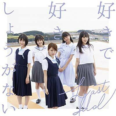 送料無料【中古】好きで好きでしょうがない(初回限定盤Type B)(DVD付) [Audio CD] ラストアイドル