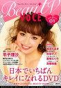送料無料【中古】BeauTV~VOCE DVD BOOK vol.01 [Tankobon Softcover] VOCE編集部 and 平子 理沙